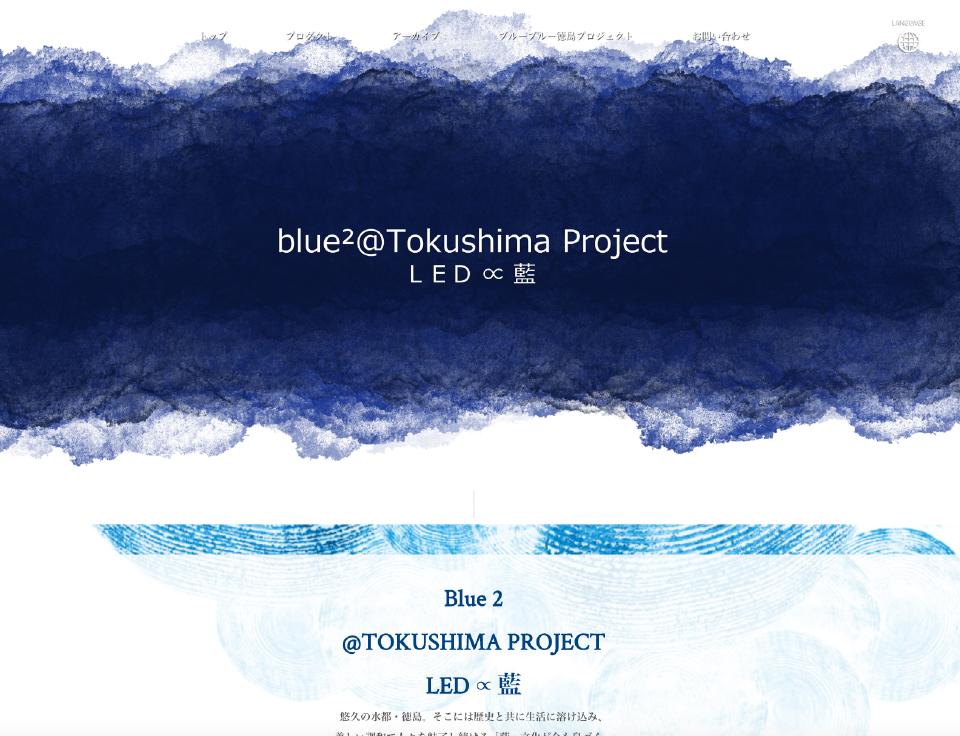Blue2@Tokushima Project/Maison
